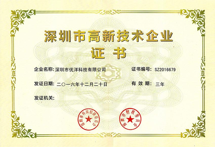 high tech enterprise-certificate