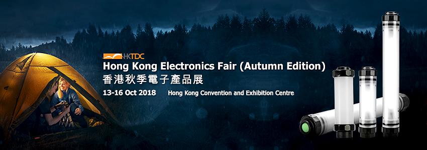2018 HKTDC Hong Kong Electronics Fair (Autumn Edition)