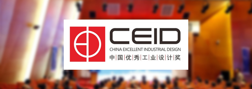 China Excellent Industrial Design