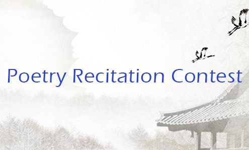 poetry recitation contest