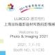 Photo & Imaging Shanghai 2021